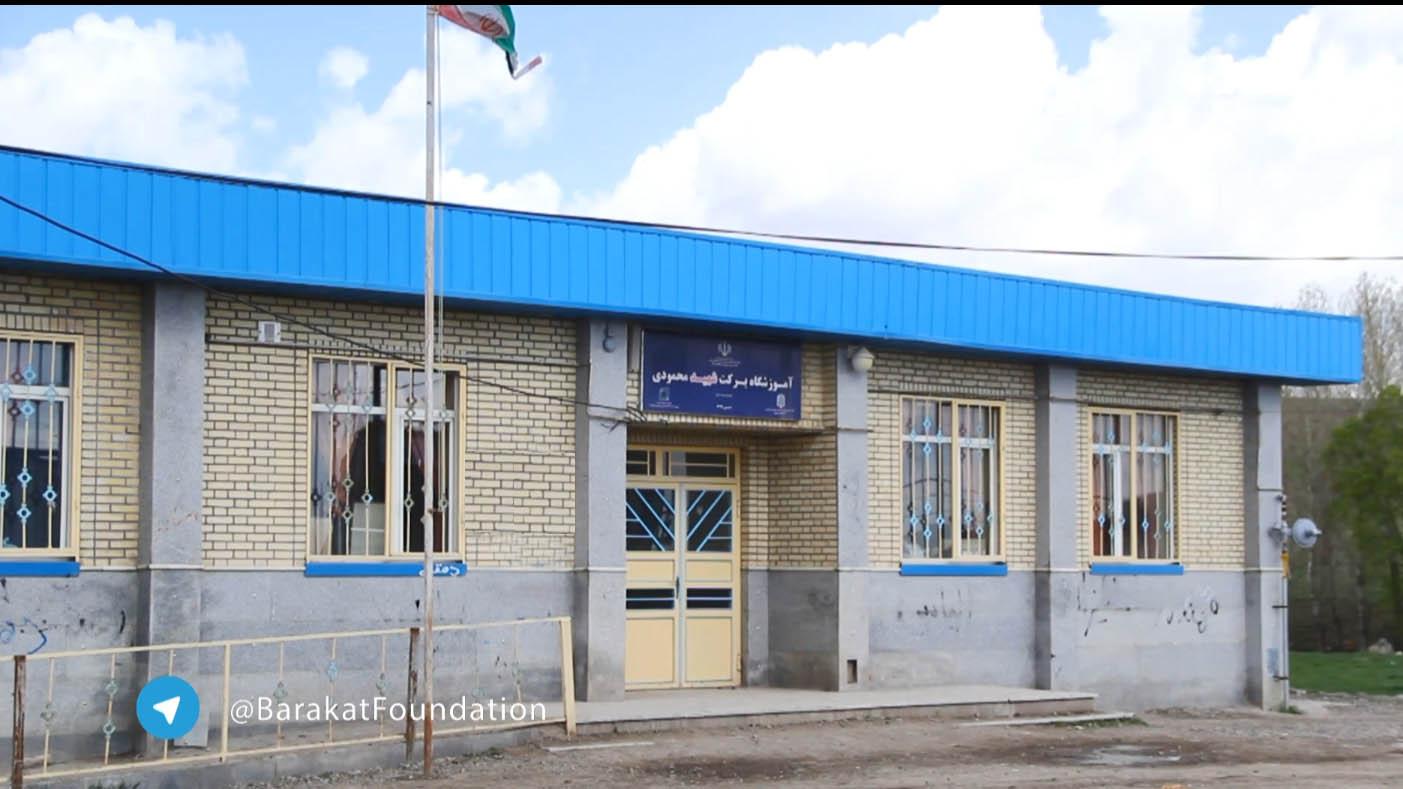 مدرسهی برکت شهید محمودی در ورزقان (کلیپ)