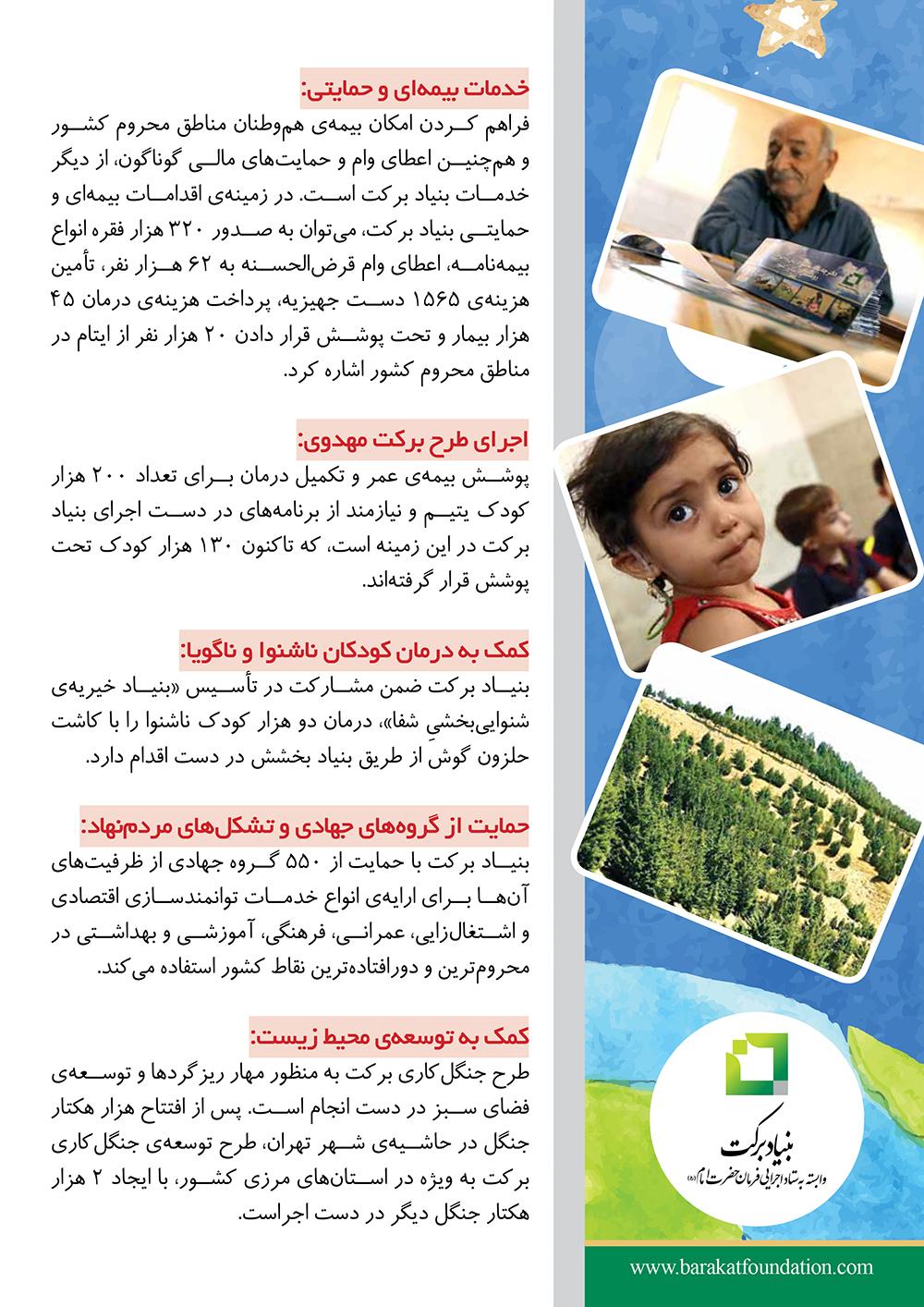 دهمین سالگرد تأسیس بنیاد برکت گرامی باد